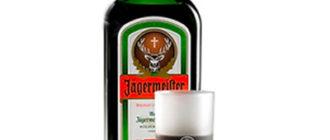как пить егермейстер